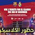سارع للتسجيل في مسابقة الفوز بتذكرتين لحظور الكلاسيكو #ريال مدريد Vs برشلونة