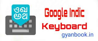 Google indic keuboards,gyanbook