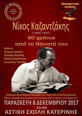 ΕΚΔΗΛΩΣΗ-ΕΣΠΕΡΙΔΑ: 60 χρόνια από το θάνατο του Ν. ΚΑΖΑΝΤΖΑΚΗ
