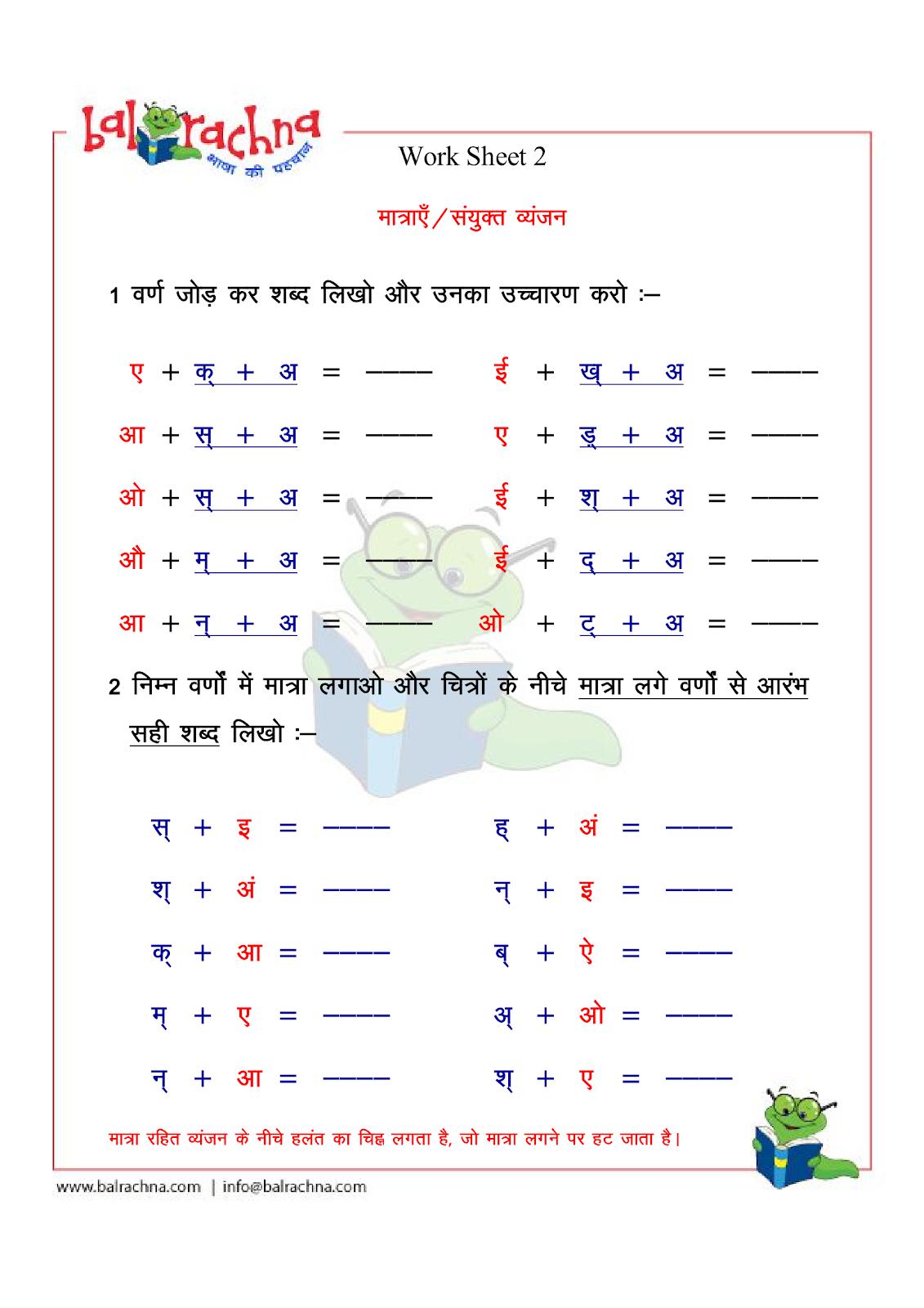 Hindi Matra Worksheets For E