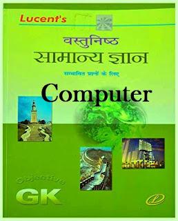 Lucent Vastunisth Computer Samanya Gyan pdf