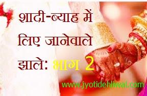 राजस्थानी समाज के शादी-ब्याह में लिए जानेवाले झाले-वारणे: भाग 2