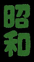 「昭和」のイラスト文字(縦書き)