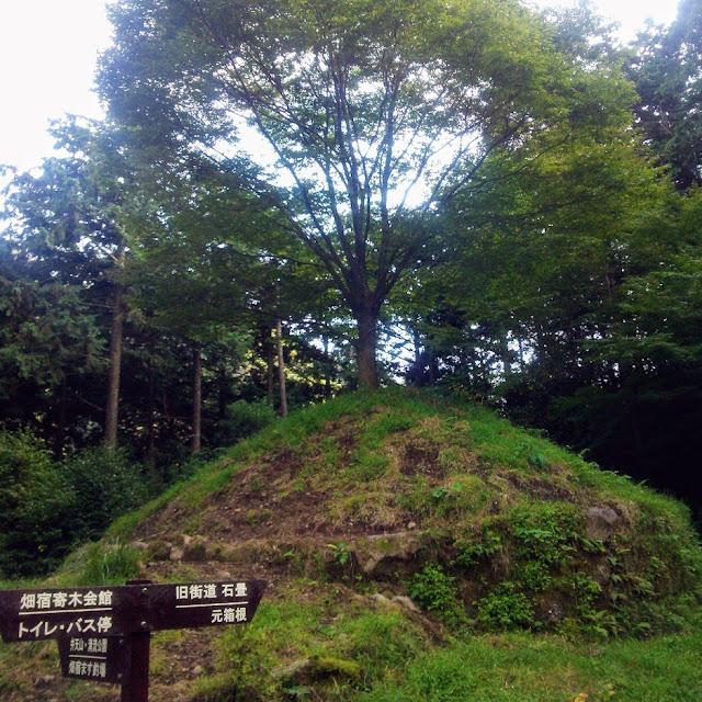 旧東海道 畑宿 一里塚