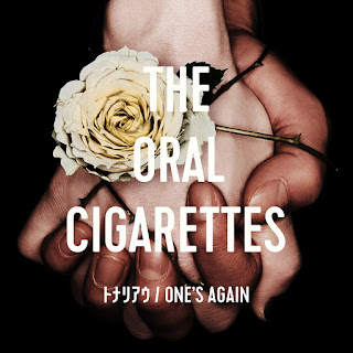 THE-ORAL-CIGARETTES-ONE'S-AGAIN-歌詞