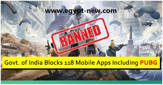 ضربة رقمية !! حظرت حكومة الهند 118 تطبيقًا للجوال بما في ذلك PUBG