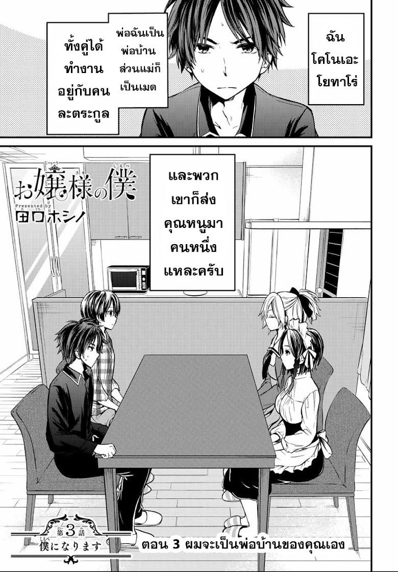 Ojousama no Shimobe - หน้า 2