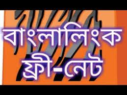 বাংলালিংকে নিন ফ্রি তে ১০০Mb এবং ১০০ sms । ৫বার নিতে পারবেন । Banglalink offer .