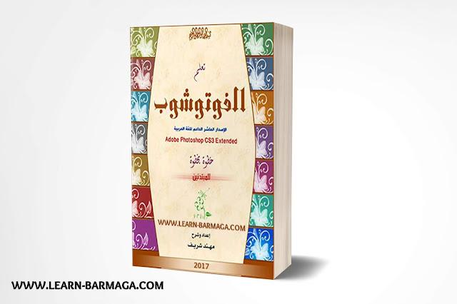 تعلم الفوتوشوب الإصدار العاشر الداعم للغة العربية خطوة بخطوة للمبتدئين