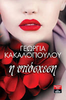 http://www.culture21century.gr/2016/06/h-yposxesi-tis-georgias-kakalopoulou-book-review.html