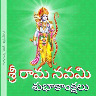 Sri Rama Navami Telugu Greetings 2018