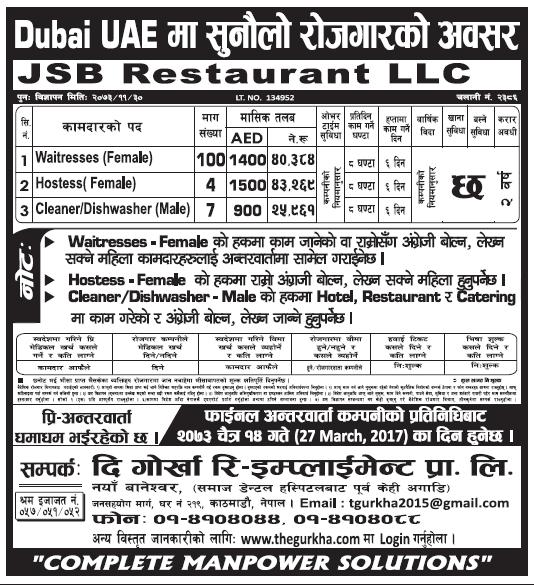 Jobs in Dubai for Nepali, Salary Rs 40,384
