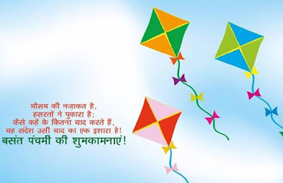 Basant Panchami 2019 SMS Quotes in Hindi