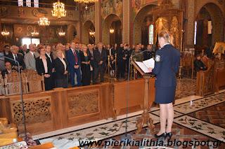 """Γιορτάστηκε στην Κατερίνη """"Η Ημέρα της Αστυνομίας"""" και η μνήμη του Προστάτη του Σώματος Άγιου Αρτέμιου."""