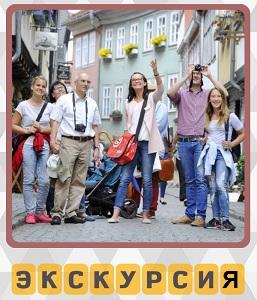 на улице стоят люди на экскурсии на 3 уровне в игре 600 слов