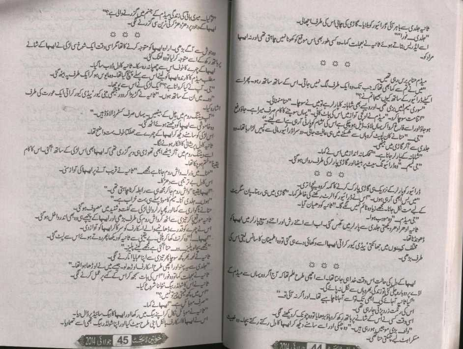 Bin Mangi Dua Novel Pdf Download