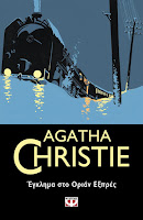 https://www.culture21century.gr/2019/01/egklhma-sto-oriant-express-ths-agatha-christie-book-review.html