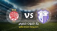 نتيجة مباراة إتحاد طنجة والوداد الرياضي اليوم الخميس بتاريخ 12-03-2020 الدوري المغربي