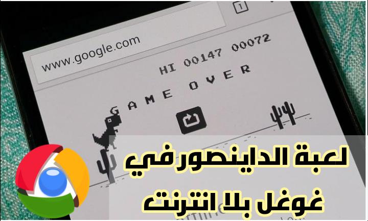 إلعب مجانا في غوغل بدون أنترنيت