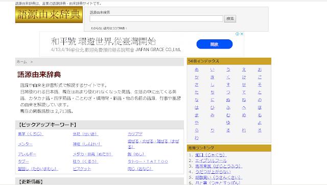 日文漢字記不起來嗎?了解語源由來幫助記憶!簡單記憶日文單字的好幫手就在這裡 - 無腦日文