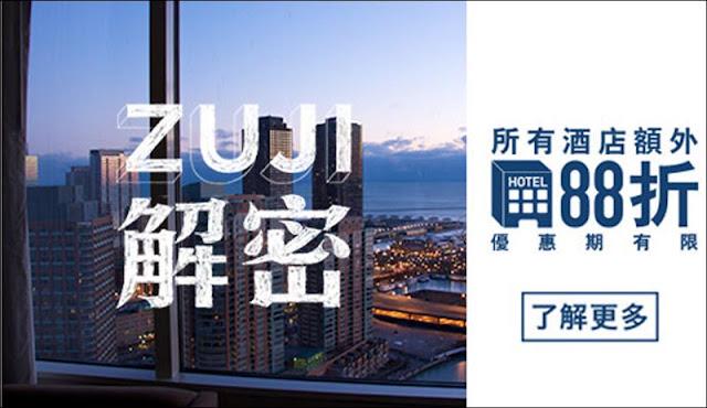 連稅88折!Zuji 最部訂酒店【88折優惠碼】promo code,名額500個!