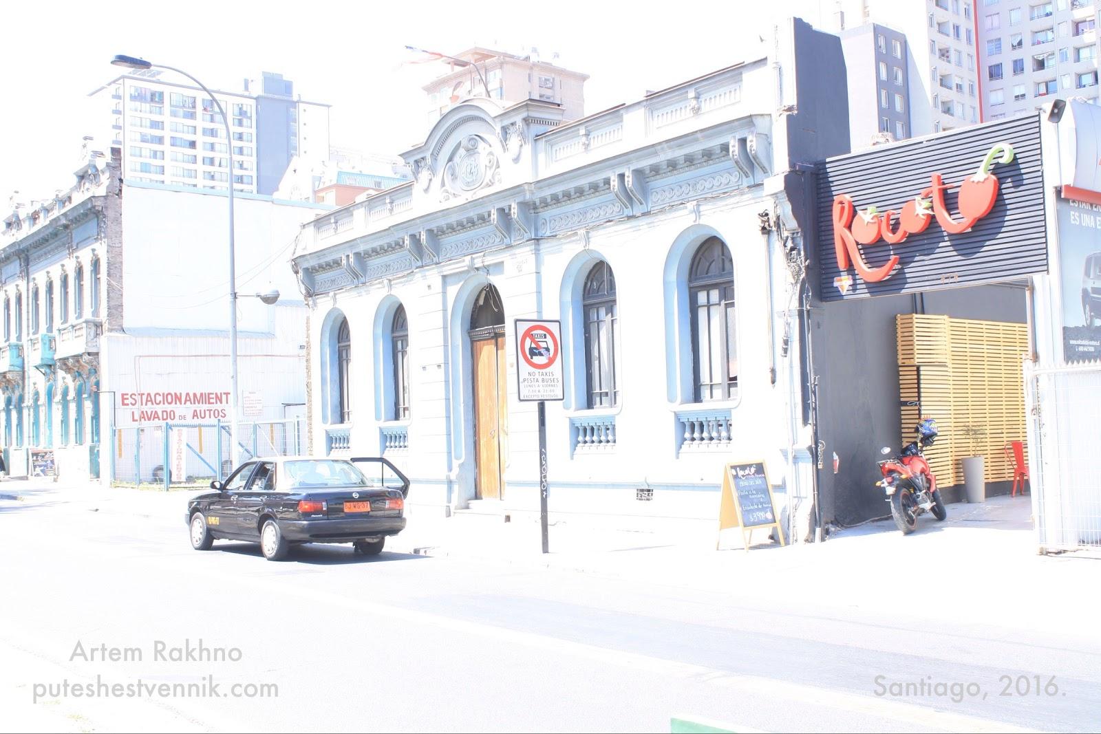 Старый дом в Сантьяго-де-Чили
