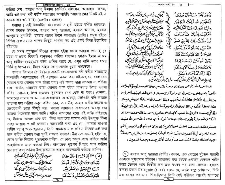 fazail amal in bangla