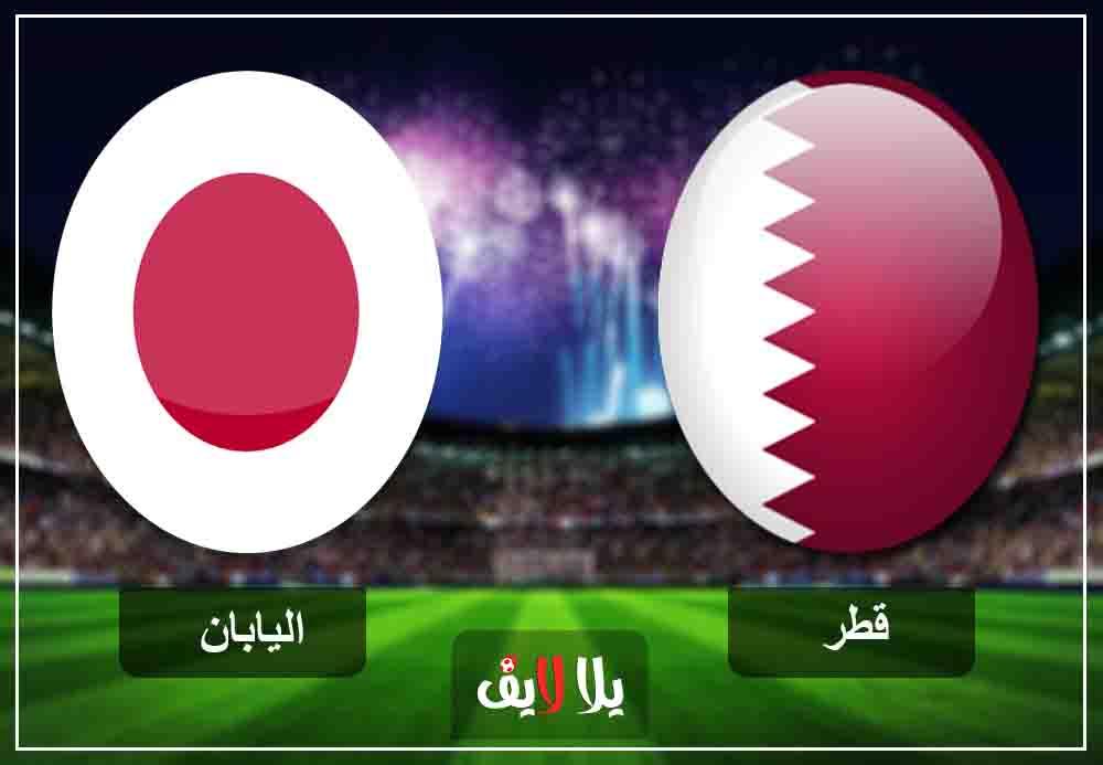 رابط بث حي مشاهدة مباراة قطر واليابان بث مباشر اليوم 1-2-2019 في نهائي كأس أسيا