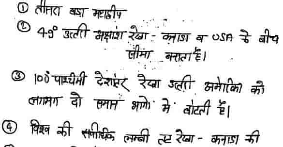 Geography Hand Written Notes In Hindi PDF Download