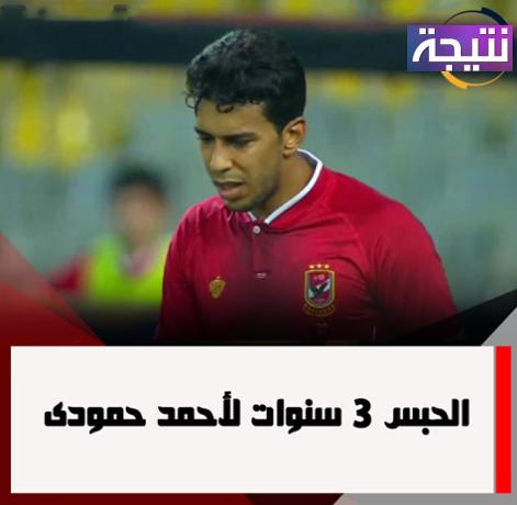 حبس لاعب الأهلى أحمد حمودى 3 سنوات