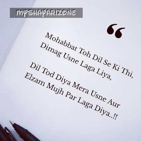 Toota Dil Broken Heart Shayari Whatsapp Status Lines in Hindi