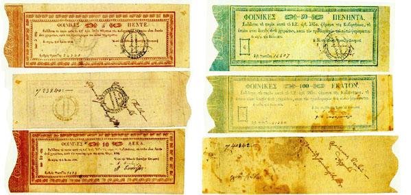 1831: Εκτυπώνονται στο Ναύπλιο τα πρώτα χαρτονομίσματα