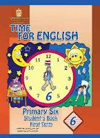 تحميل كتاب اللغة الانجليزية للصف السادس الابتدائى الترم الاول