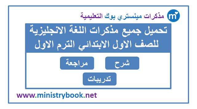 تحميل مذكرات اللغة الانجليزية للصف الاول الابتدائي ترم اول 2020-2021-2022-2023