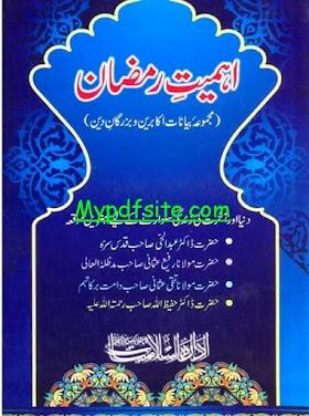 Ahmiyat e Ramadan