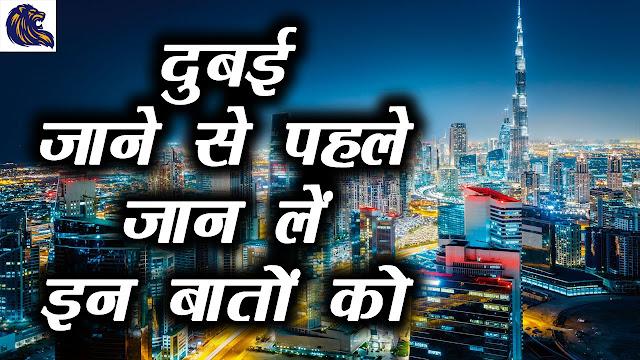 दुबई जाने से पहले जान ले इन बातो को || DUBAI International City || top10 hindi jankari