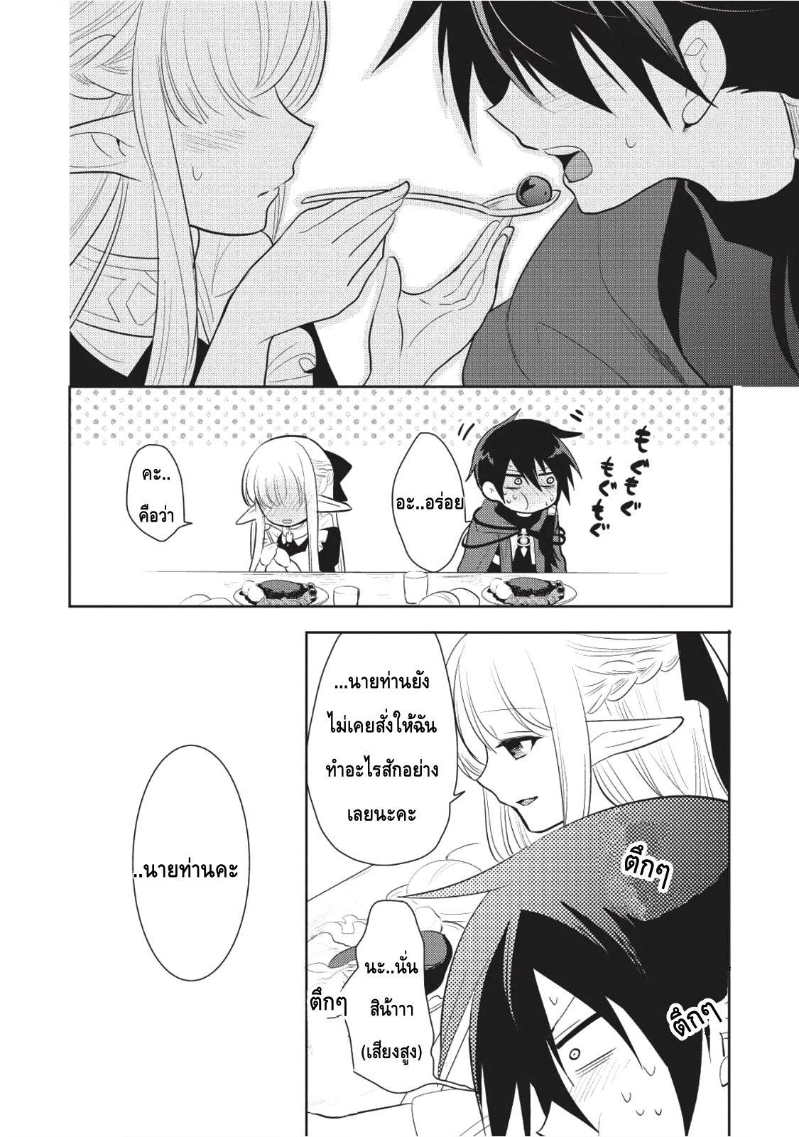 อ่านการ์ตูน Maou no Ore ga Dorei Elf wo Yome ni Shitanda ga Dou Medereba Ii ตอนที่ 4 หน้าที่ 28
