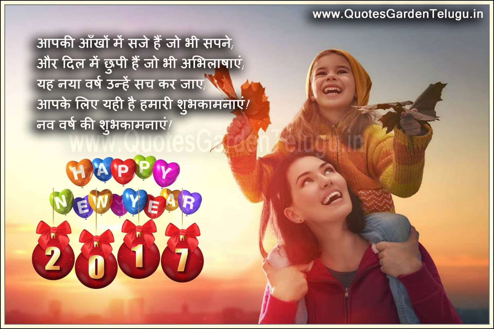 Happy new year 2017 hindi Greetings messages quotes ...