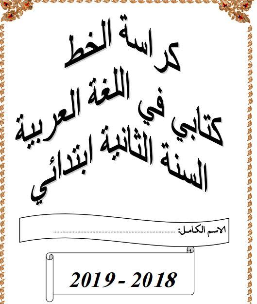كراسة الخط الخاصة بكتابي في اللغة العربية للدورة الأولى