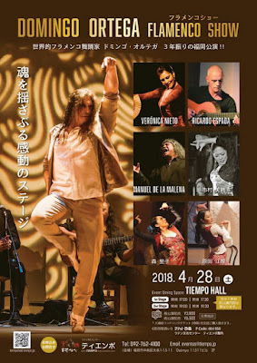 DOMINGO ORTEGA FLAMENCO SHOW