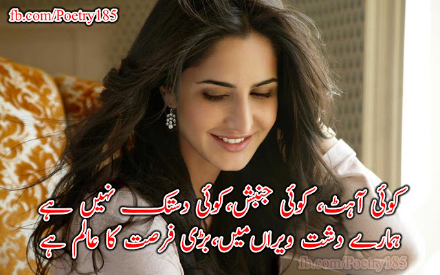 Urdu Poetry Love