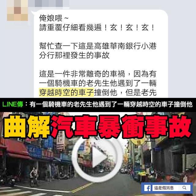 高雄 華南銀行 車禍 謠言 影片
