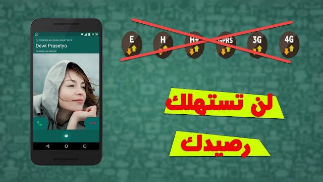 طريقتين لتقليل استهلاك الإنترنت في مكالمات الواتس آب