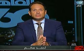 برنامج القاهرة 360 حلقة الثلاثاء 25-7-2017 تقديم احمد سالم