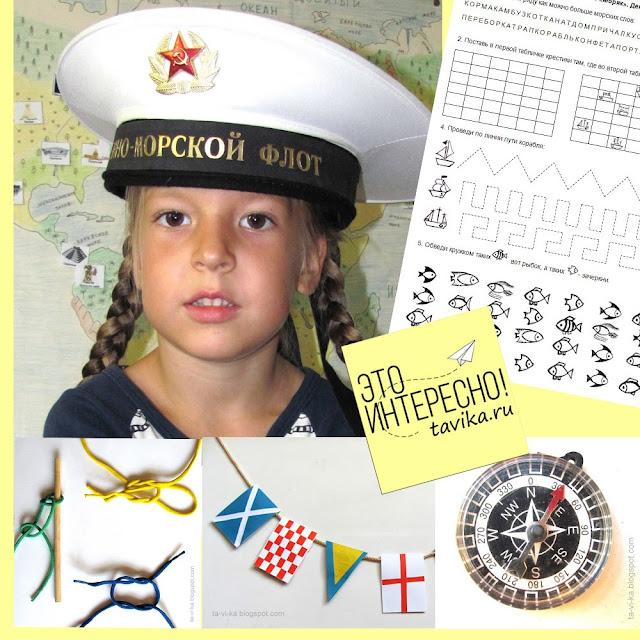 развивающее тематическое занятие для детей на тему моря