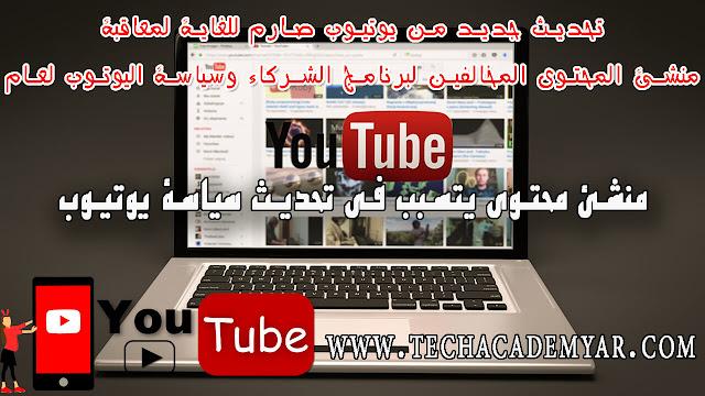 youtube Creator Blog,تحديث جديد من يوتيوب,يوتيوب,منشئ المحتوي,نشئ المحتوي المخالفين,برنامج الشركاء,منشئ المحتوي المخالفين,logan paul,لوجان بول,لوغان بول,منشئ المحتوي المخالفين,الربح من اليوتيوب,تحديث يوتيوب الجديد,youtube,منع الضرر في منتدى يوتوب الأكبر,تحديث اليوتيوب الجديد,برنامج الشركاء,برنامج,جوجل بريفيرد,سياسات صارمة لمعاقبة أصحاب المحتوى المخالف,برنامج شركاء اليوتيوب,مجتمع منشئ المحتوي,سياسة اليوتيوب الجديده,الربح من اليوتيوب,قوانين اليوتيوب