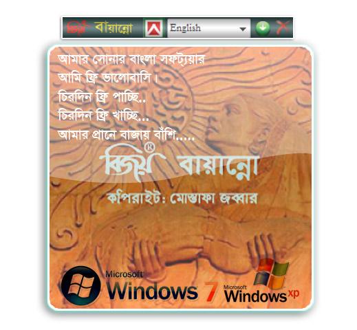 Bijoy bayanno 2018 download for windows xp, 7 32bit-64bit.