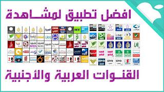 أفظل تطبيق لمشاهدة القنوات العربية (بدون تقطيع تقريباو بجودة عالية)