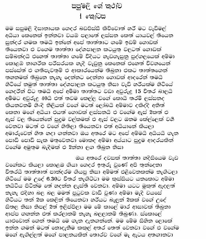 Ammai Puthai Wal Sellama Sinhalen 187 Home Design 2017