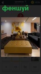 в комнате установлена мебель по феншую